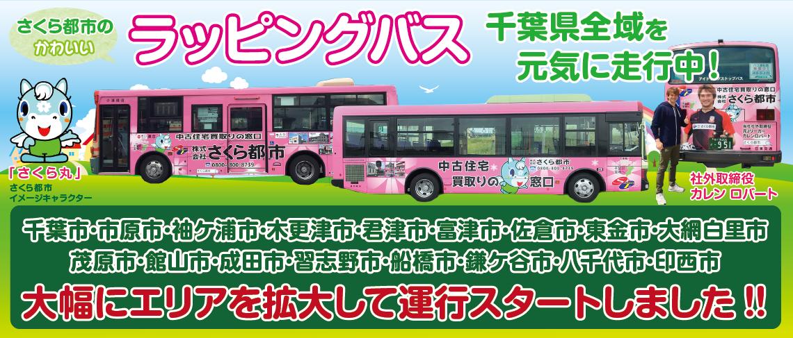 ラッピングバス日東交通・小湊鐡道
