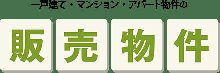 千葉県木更津を中心とした さくら都市 一戸建て・マンション・アパート物件の販売 不動産情報