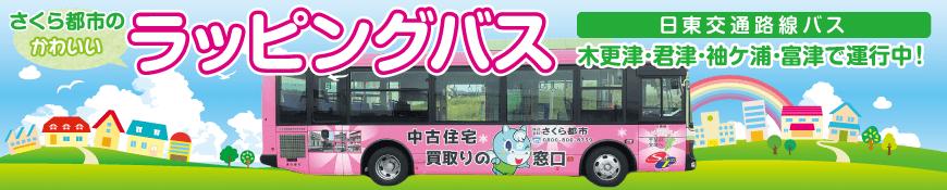 さくら都市ラッピングバス