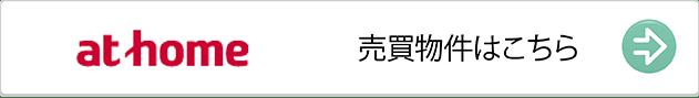 千葉県木更津を中心とした さくら都市 Yahoo アットホーム 販売物件はこちら 不動産情報