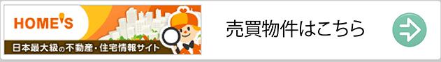 千葉県木更津を中心とした さくら都市 ホームズ 不動産 販売物件はこちら 不動産情報