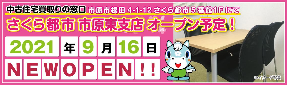 2021年9月16日市原東支店オープン予定!!