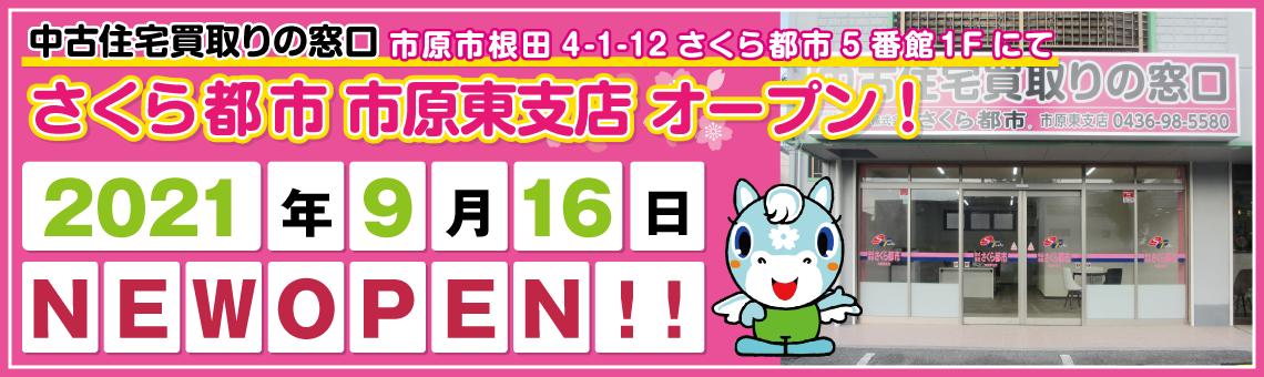 2021年9月16日市原東支店オープン!!