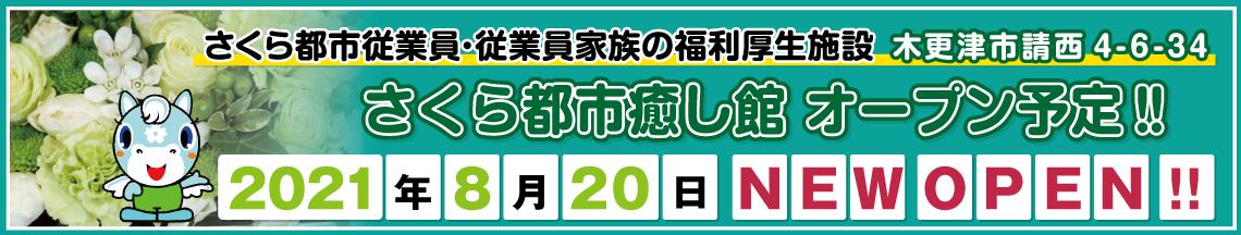 2021年8月9日さくら都市癒し館オープン予定!!