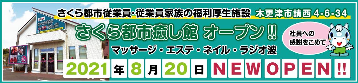 2021年8月20日さくら都市癒し館オープン!!
