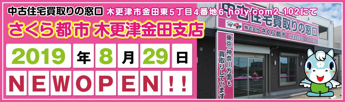 木更津金田支店オープン2019年8月29日