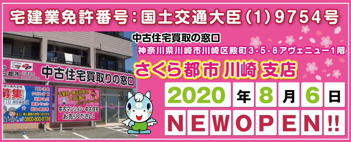 2020年川崎支店オープン!! 中古住宅買取の窓口