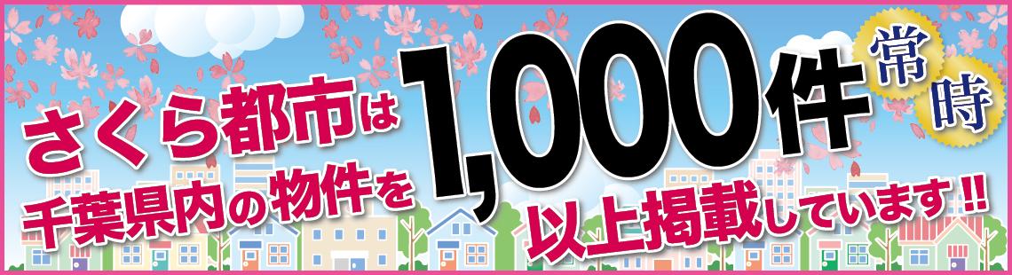 さくら都市は千葉県内の物件を常時1,000件以上掲載しています