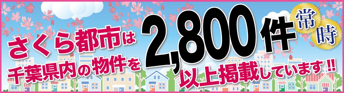さくら都市は千葉県内の物件を常時2,800件以上掲載しています
