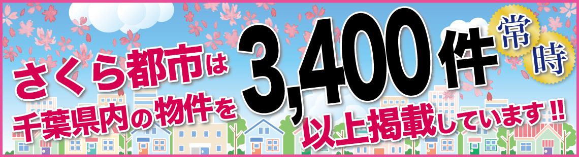 さくら都市は千葉県内の物件を常時3,40 0件以上掲載しています