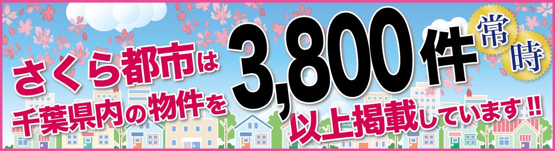 さくら都市は千葉県内の物件を常時3, 800件以上掲載しています