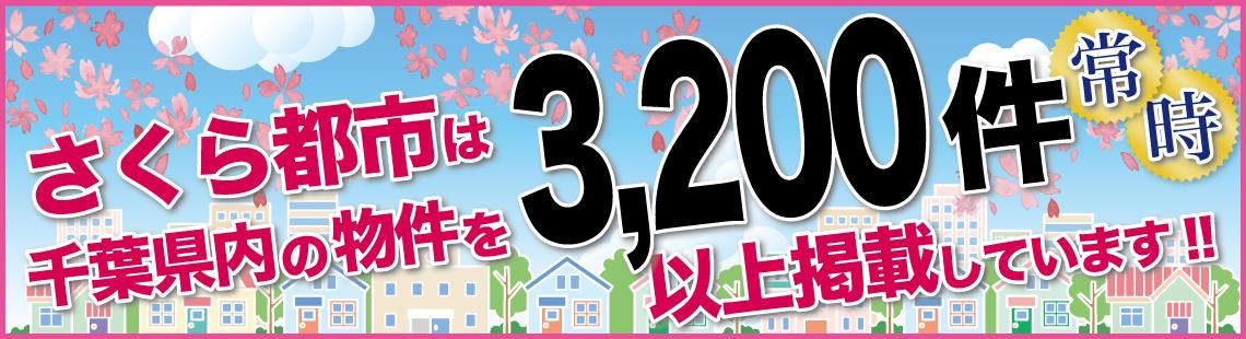 さくら都市は千葉県内の物件を常時3,200件以上掲載しています