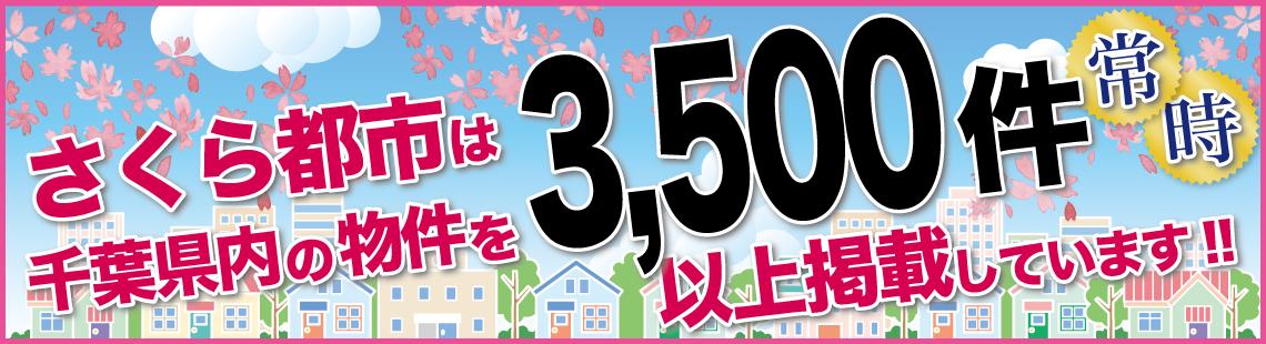 さくら都市は千葉県内の物件を常時3,500件以上掲載しています