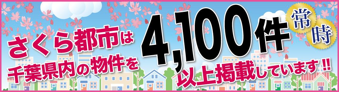 さくら都市は千葉県内の物件を常時4,100件以上掲載しています