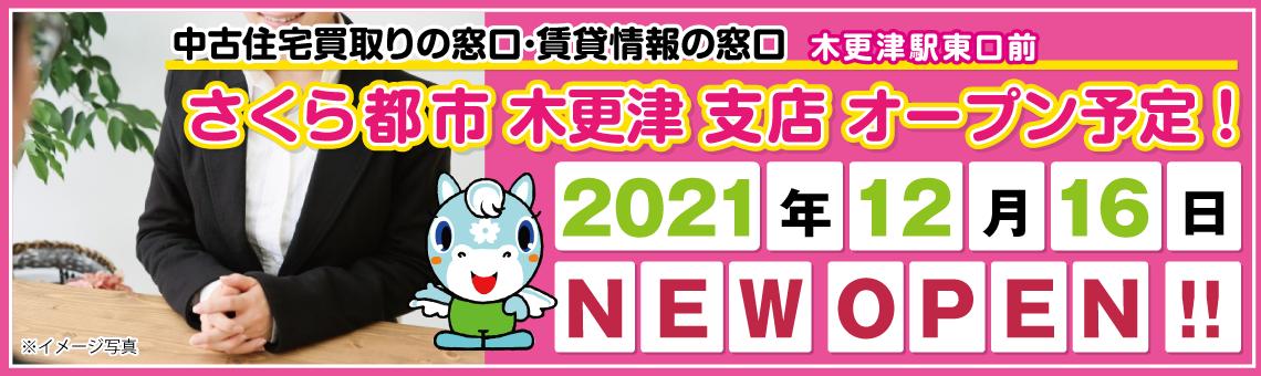 2021年12月16日木更津支店オープン予定!!