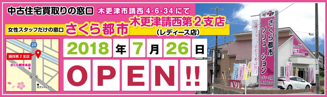 木更津請西第2支店(レディース店) 2018年7月26日オープン