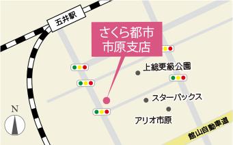 千葉県市原市を中心とした 不動産 買取 さくら都市 袖ケ浦支店の地図 不動産情報
