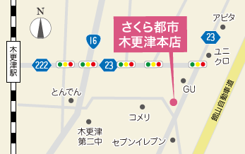 千葉県木更津市を中心とした さくら都市 木更津市本店 地図
