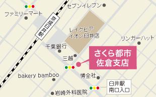 千葉県佐倉市を中心とした 不動産 買取 さくら都市 佐倉支店の地図 不動産情報