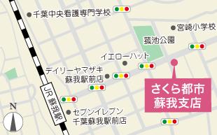 千葉県千葉市を中心とした 不動産 買取 さくら都市 蘇我支店の地図 不動産情報