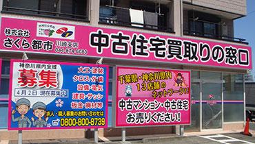神奈川県川崎市を中心とした 不動産 買取 さくら都市 川崎支店の地図 不動産情報