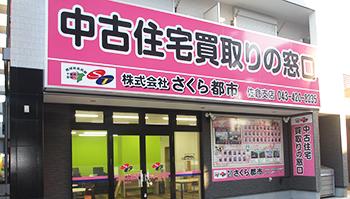 千葉県佐倉市を中心とした不動産 買取 不動産情報