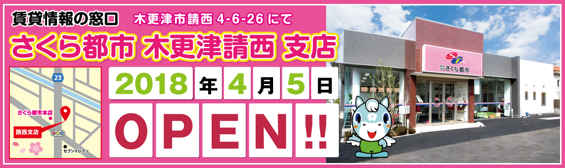 木更津請西支店 2018年4月5日オープン