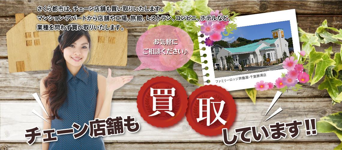 千葉県木更津を中心とした不動産情報 オーナーズシリーズ