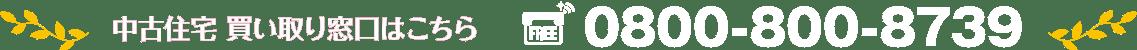 千葉県木更津を中心とした不動産情報 さくら都市 木更津本店の電話番号