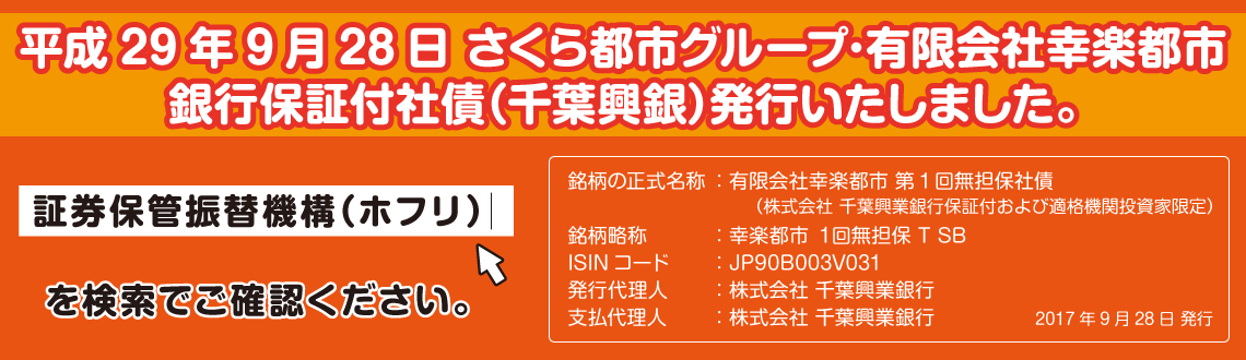 平成29年9月28日幸楽都市、千葉興業銀行保証付社債発行致します