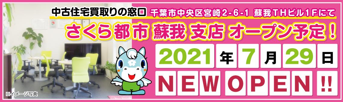 2021年7月29日蘇我支店オープン予定!!