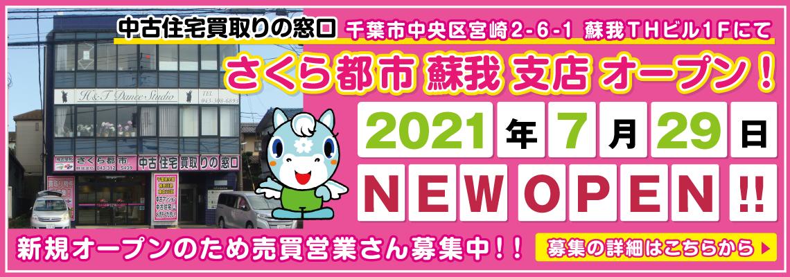 2021年7月29日蘇我支店オープン!!売買営業募集中!!