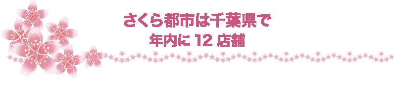 さくら都市は千葉県で年内12店舗