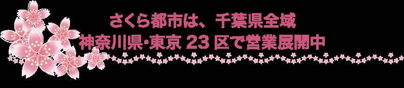 さくら都市は千葉県全域、神奈川県・東京23区で営業展開中