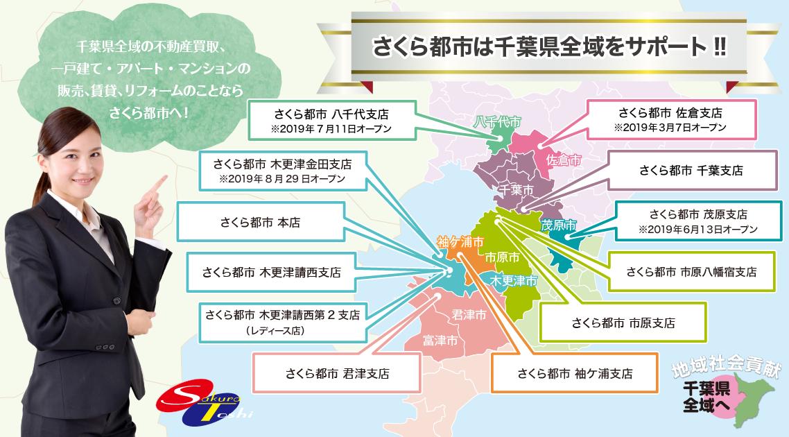 さくら都市は千葉県全域をサポート