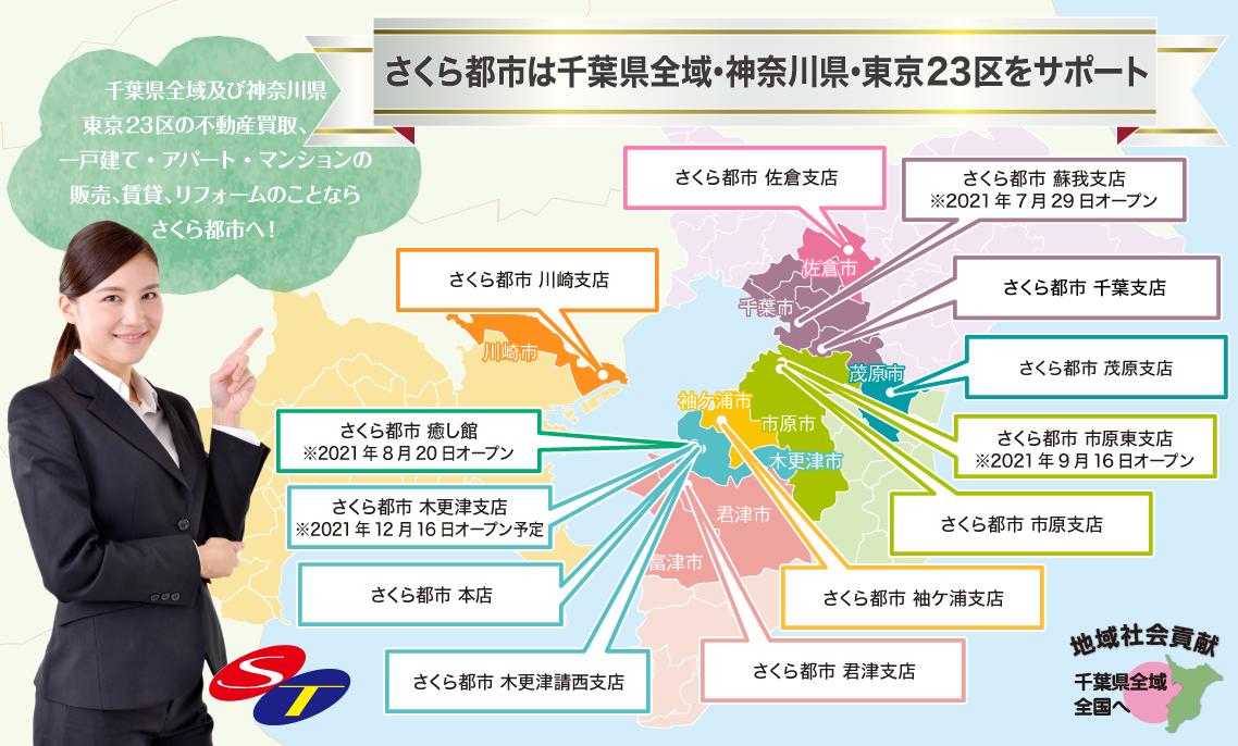 さくら都市は千葉県全域・神奈川県・東京23区をサポート