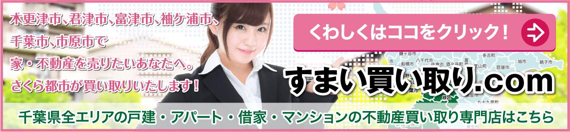 千葉県全域の不動産 買取 専門サイト すまい買い取り.comはこちらです。