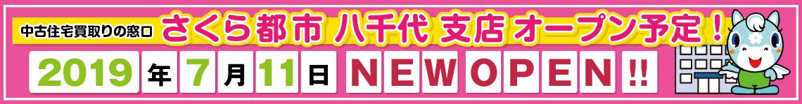 さくら都市「八千代支店」2019年7月11日オープン予定