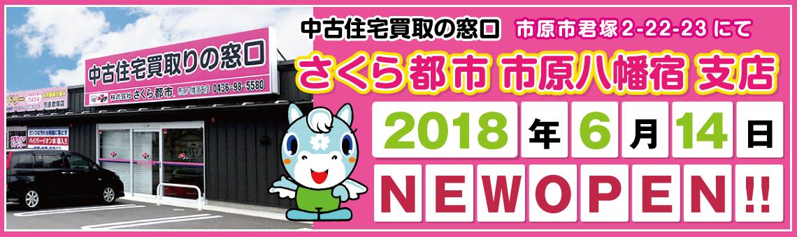 市原八幡宿支店 2018年6月14日オープン
